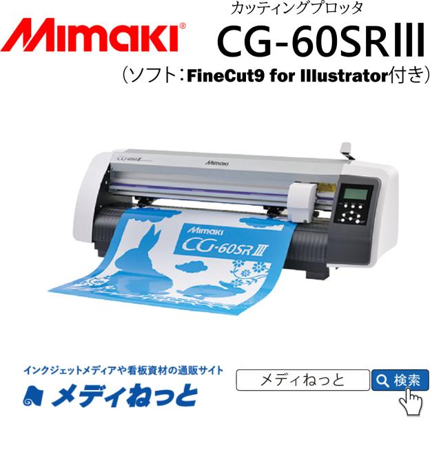 【カッティングプロッタ】Mikami CG-60SR3 カット可能幅:606mmmm/輪郭カット可能