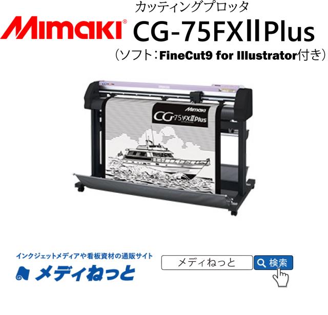 【カッティングプロッタ】Mikami CG-75FX2plus カット可能幅:760mmmm/輪郭カット可能