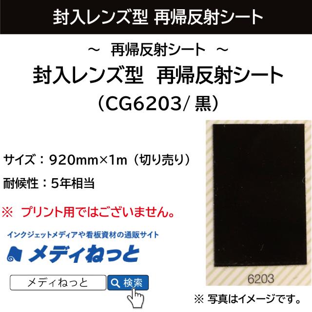 封入レンズ型 再帰反射シート(CG6203)黒 920mm×1m(切り売り)