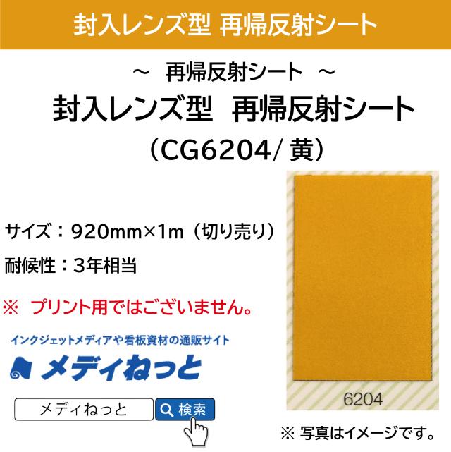 封入レンズ型 再帰反射シート(CG6204)黄 920mm×1m(切り売り)