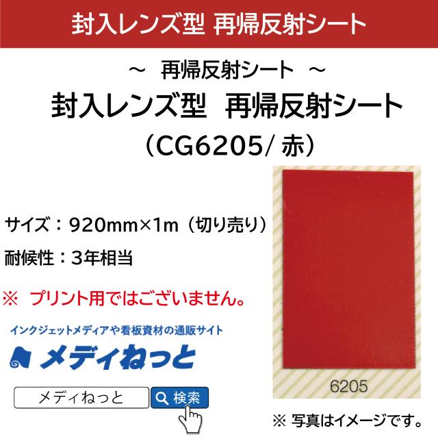 封入レンズ型 再帰反射シート(CG6205)赤 920mm×1m(切り売り)