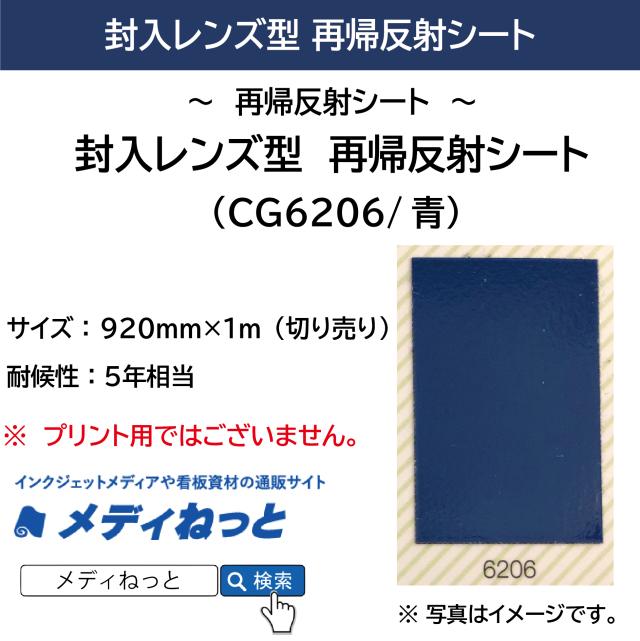 封入レンズ型 再帰反射シート(CG6206)青 920mm×1m(切り売り)