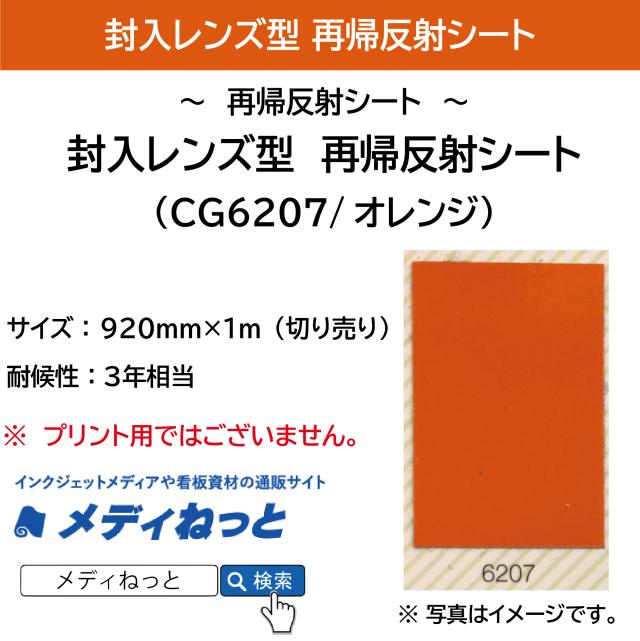 封入レンズ型 再帰反射シート(CG6207)オレンジ 920mm×1m(切り売り)