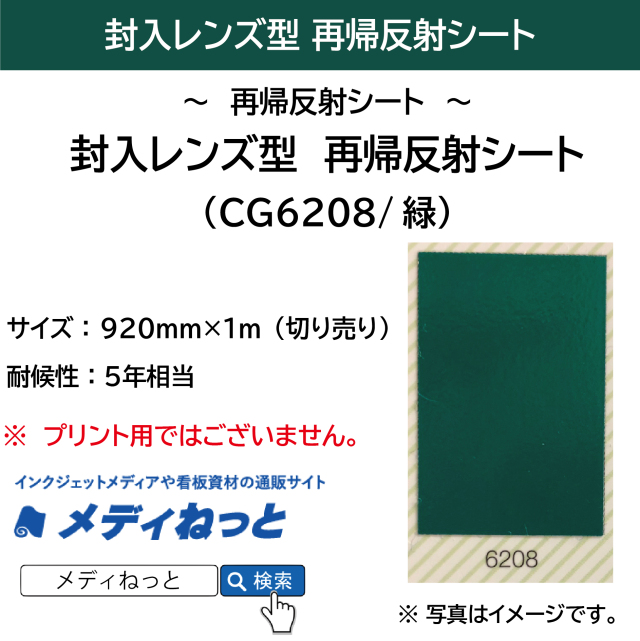 封入レンズ型 再帰反射シート(CG6208)緑 920mm×1m(切り売り)