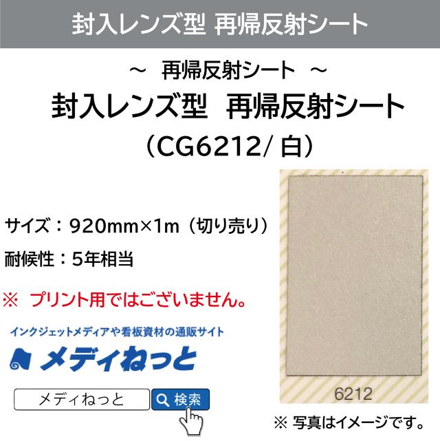 封入レンズ型 再帰反射シート(CG6212)白 920mm×1m(切り売り)