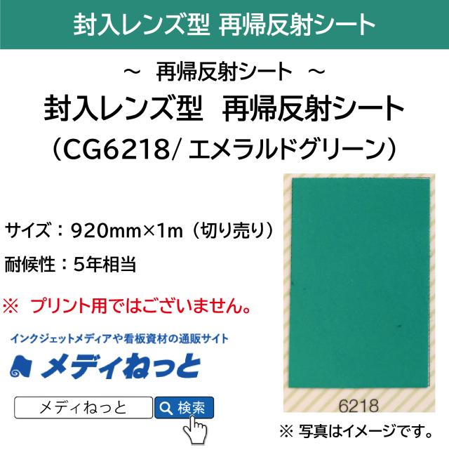 封入レンズ型 再帰反射シート(CG6218)エメラルドグリーン 920mm×1m(切り売り)