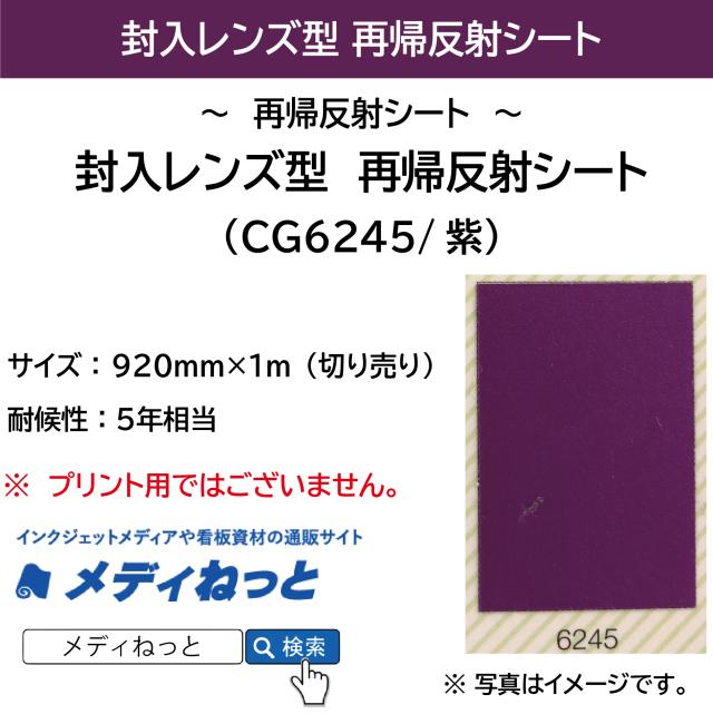 封入レンズ型 再帰反射シート(CG6245)紫 920mm×1m(切り売り)
