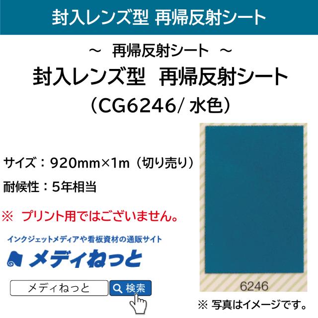 封入レンズ型 再帰反射シート(CG6246)水色 920mm×1m(切り売り)