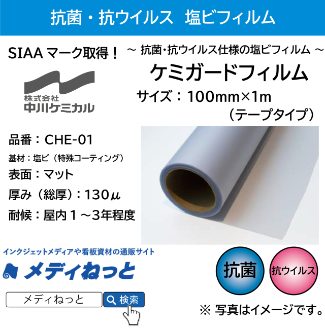 【SIAAマーク取得!抗ウイルス・抗菌フィルム】ケミガードフィルム (PVC:総厚130μ/表面:マット・半透明) 100mm×1m(テープタイプ)