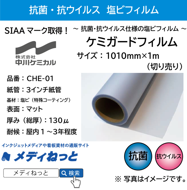 【SIAAマーク取得!抗ウイルス・抗菌フィルム】ケミガードフィルム (PVC:総厚130μ/表面:マット・半透明) 1010mm×1m(切り売り)