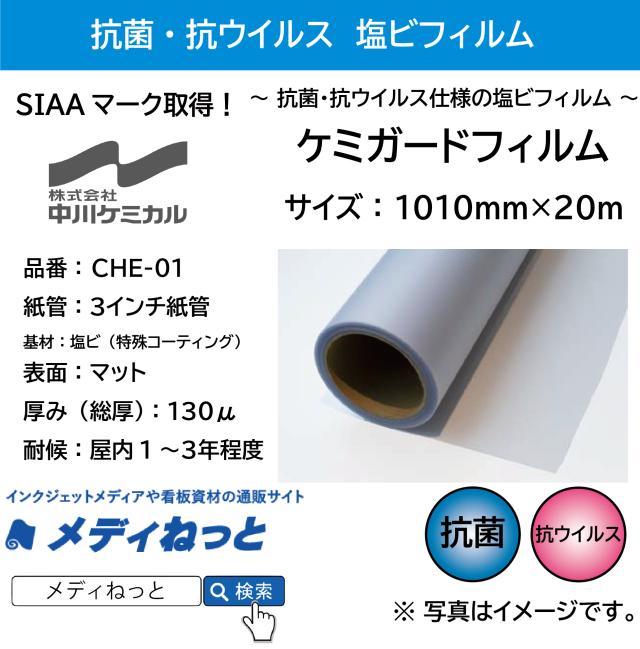 【SIAAマーク取得!抗ウイルス・抗菌フィルム】ケミガードフィルム (PVC:総厚130μ/表面:マット・半透明) 1010mm×20m