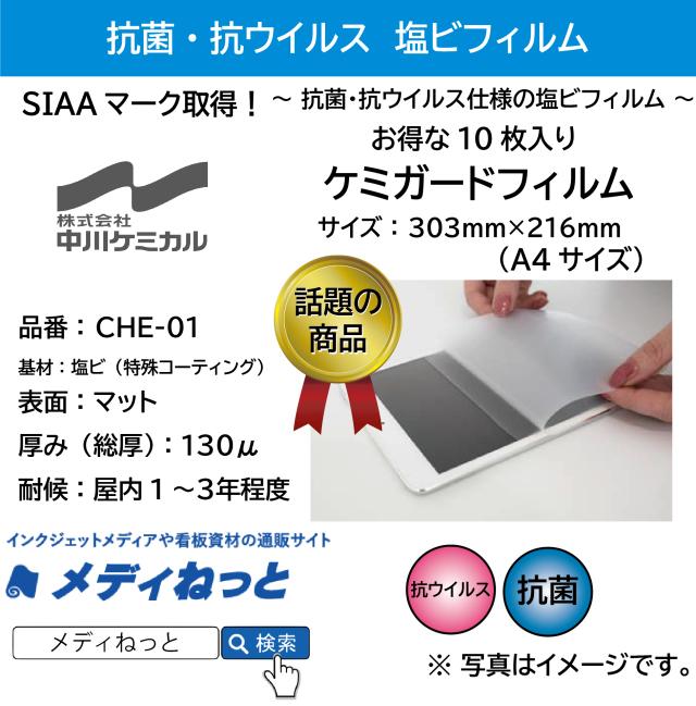 お得な10枚セット! ケミガードフィルム (PVC:総厚130μ/表面:マット・半透明) 303mm×216mm(A4サイズ)