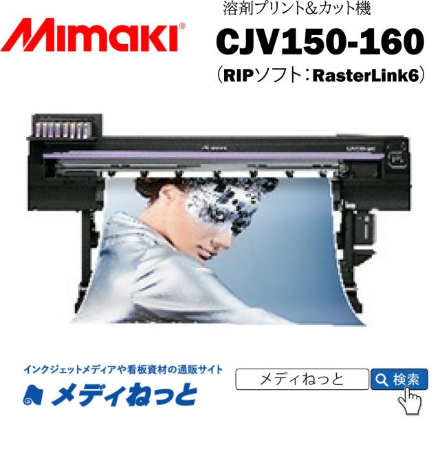 【溶剤プリント&カット機】Mikami 溶剤プリント&カット機 CJV150-160 最大プリント/カット幅:1610mm