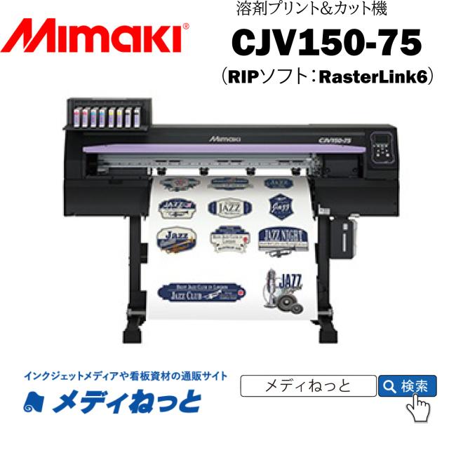 【溶剤プリント&カット機】Mikami 溶剤プリント&カット機 CJV150-75 最大プリント/カット幅:800mm
