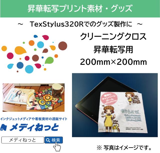【100枚セット】クリーニングクロス 昇華転写用 200mm×200mm (ポリエステル製/白無地)