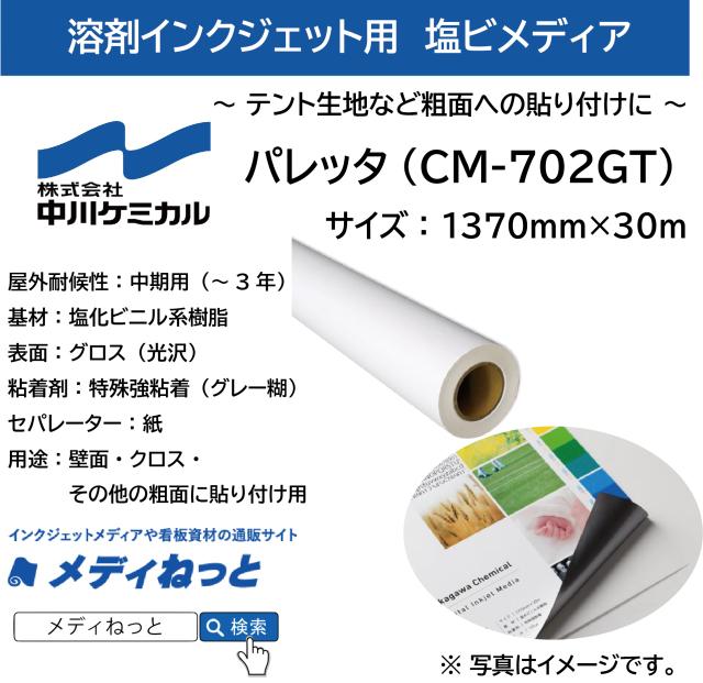 【新規格】粗面用塩ビ パレッタCM-702GT 1370mm×30m