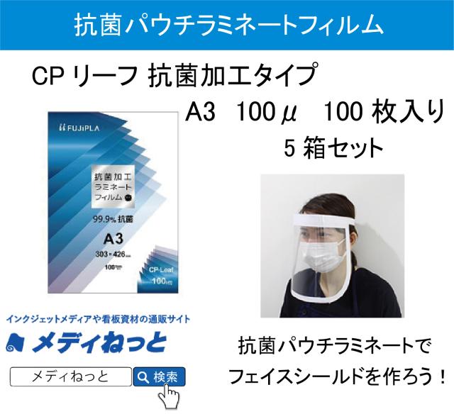【5箱セット送料込】パウチラミネートフィルム CPリーフ 抗菌加工タイプ A3 100μ 100枚入り フジプラ製