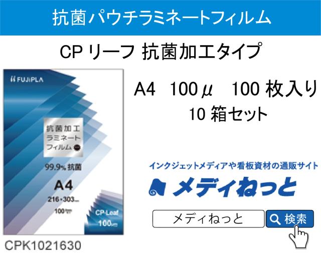 【10箱セット送料込】パウチラミネートフィルム CPリーフ 抗菌加工タイプ A4 100μ 100枚入り フジプラ製