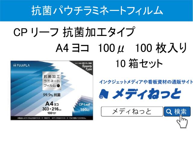 【10箱セット送料込】パウチラミネートフィルム CPリーフ 抗菌加工タイプ A4ヨコ 100μ 100枚入り フジプラ製