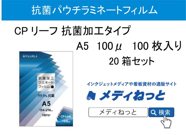 【20箱セット送料込】パウチラミネートフィルム CPリーフ 抗菌加工タイプ A5 100μ 100枚入り フジプラ製