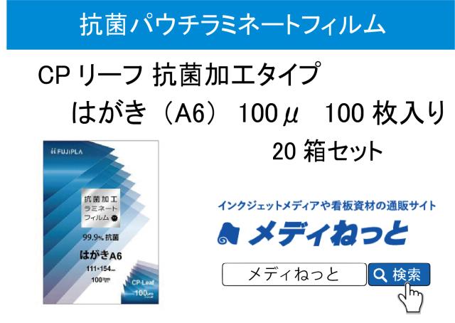 【20箱セット送料込】パウチラミネートフィルム CPリーフ 抗菌加工タイプ はがきA6 100μ 100枚入り フジプラ製
