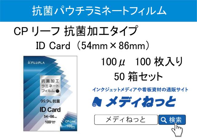 【50箱セット送料込】パウチラミネートフィルム CPリーフ 抗菌加工タイプ IDカードサイズ 100μ 100枚入り フジプラ製
