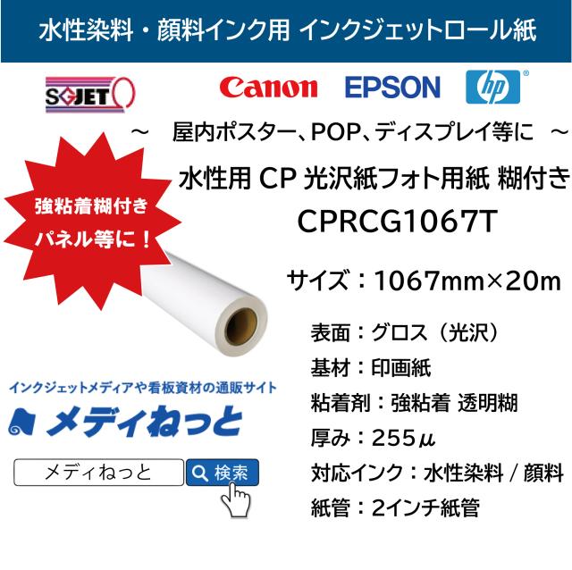 水性用CP光沢紙フォト用紙 糊付き(SGJET/CPRCG1067T) 1067mm×20m