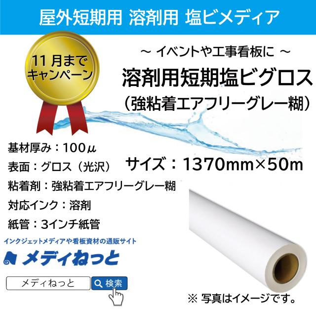【11月末までのキャンペーン】短期グロス塩ビ エアフリー強粘着 1370mm×50m