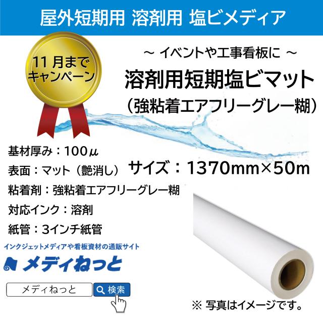 【11月末までのキャンペーン】短期マット塩ビ エアフリー強粘着 1370mm×50m