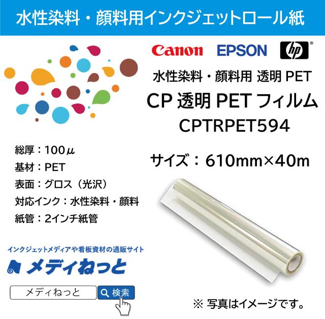 【水性染料・顔料用】CP透明PETフィルム  厚み:100μ 610mm×40m