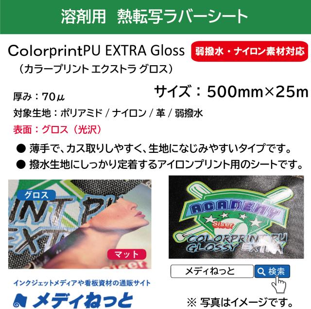 熱転写用ラバーシート ColorprintPU EXTRA Gloss(弱撥水対応) 500mm×25M