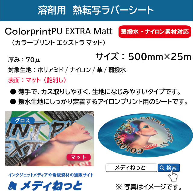 熱転写用ラバーシート ColorprintPU EXTRA Matt(弱撥水対応) 500mm×25M