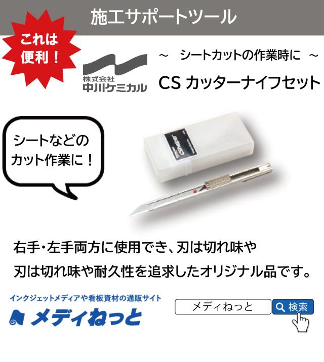 CSカッターナイフセット(本体+替刃10枚付)