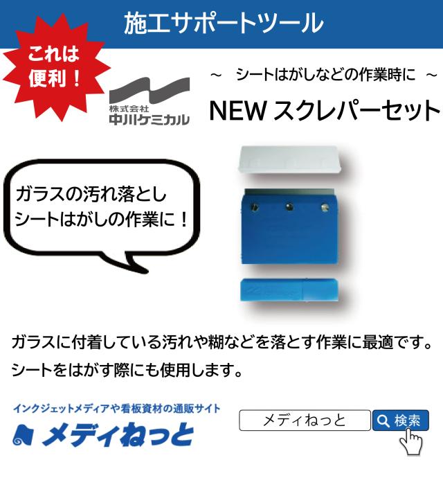 NEW スクレパーセット(本体・替刃10枚付)