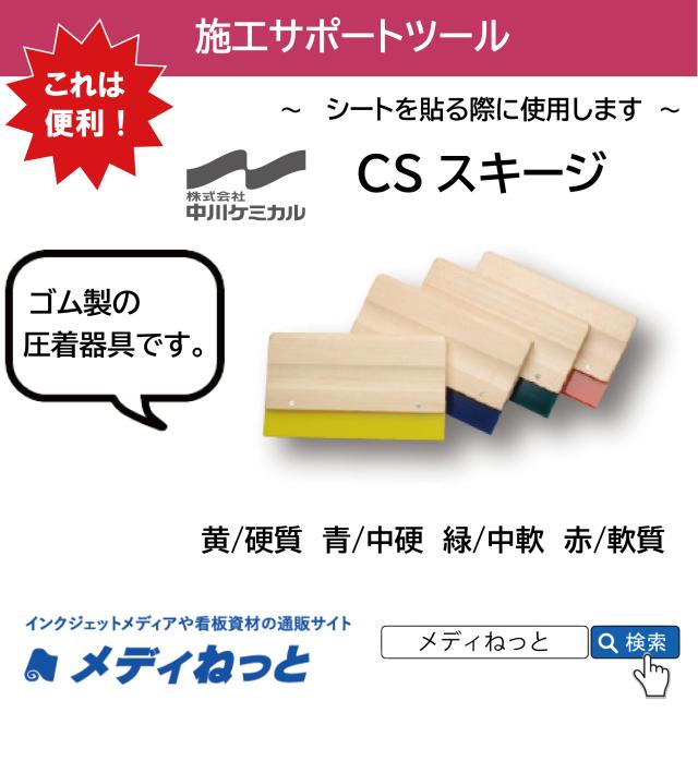 CSスキージー(赤/軟質) 9mm厚 4号 30cm