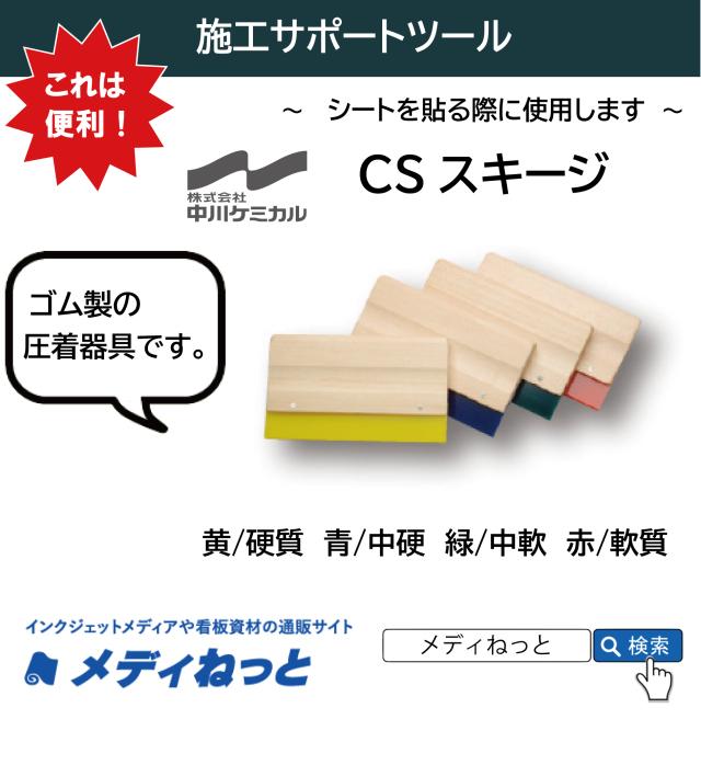 CSスキージー(緑/中軟) 9mm厚 4号 30cm