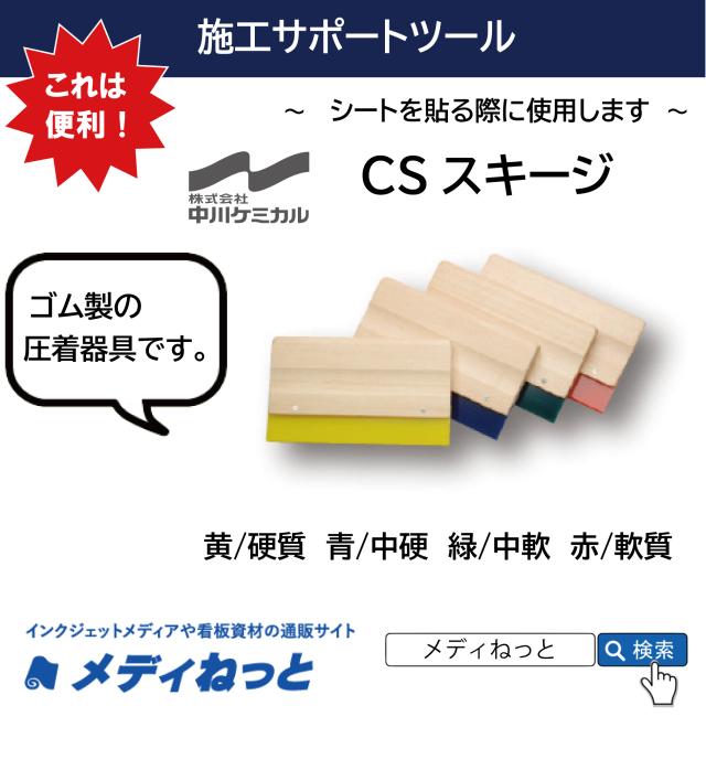 CSスキージー(青/中硬) 9mm厚 4号 30cm