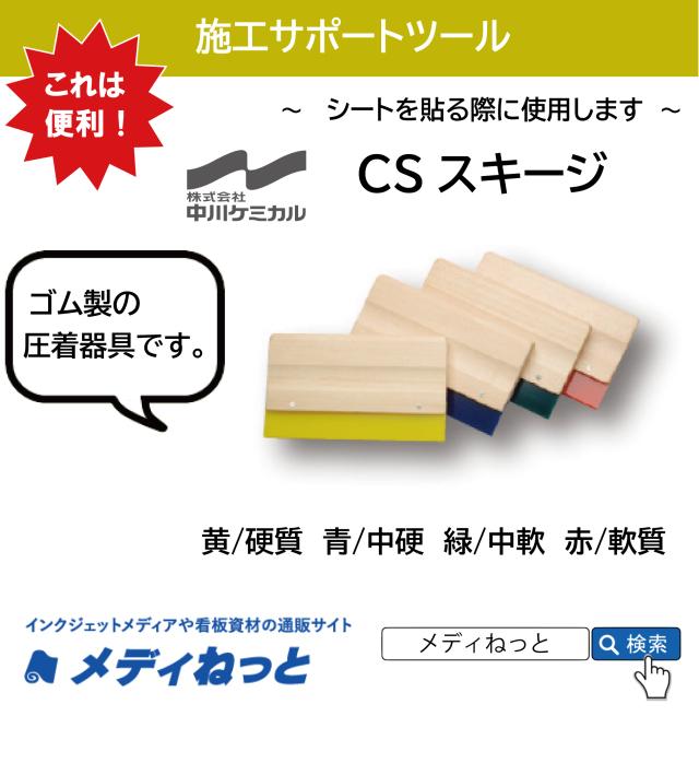 CSスキージー(黄/硬質) 9mm厚 4号 30cm