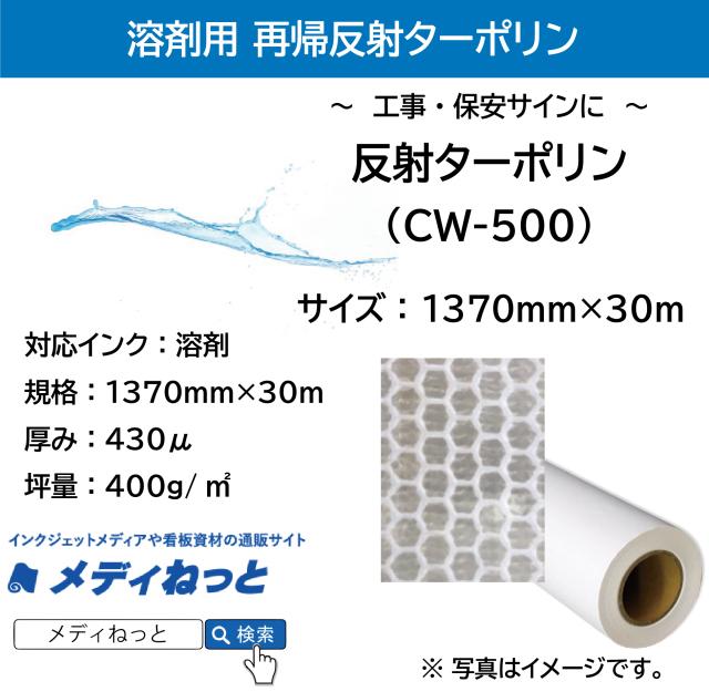 【保安サインに】ルミジェット-W 反射ターポリン(CW-500) 1370mm×30m