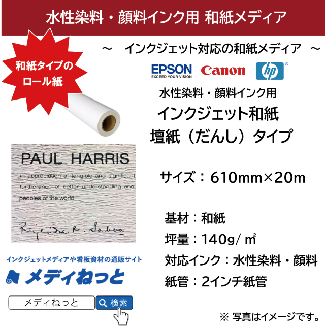 水性用 インクジェット和紙 壇紙(だんし)タイプ  【EPSON/Canon/hp対応】 610mm×20M 2インチ紙管