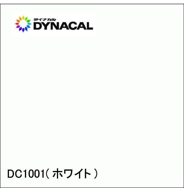 ダイナカルDC1001(ホワイト) 1020mm×1m(切り売り)【個別送料設定あり】