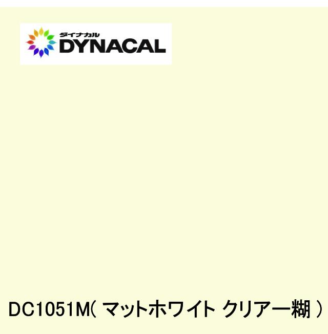 ダイナカルDC1051M(マットホワイト/クリアー透明糊) 1020mm×1m(切り売り)【個別送料設定あり】
