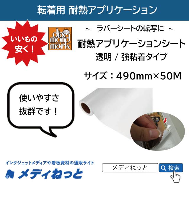 耐熱アプリケーションシート透明 / 強粘着タイプ(DJ07450) 490mm×50M