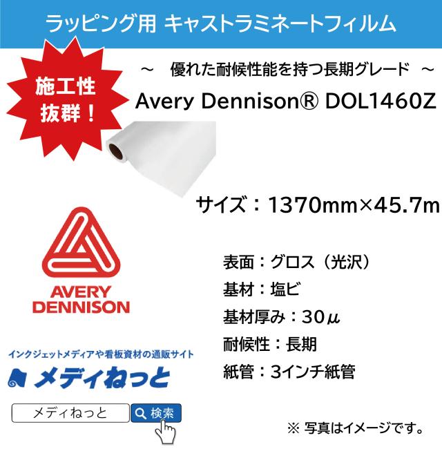 Avery Dennison DOL1460Z キャストラミネートフィルム(プレミアムグレード) グロス  1370mm×45.7M
