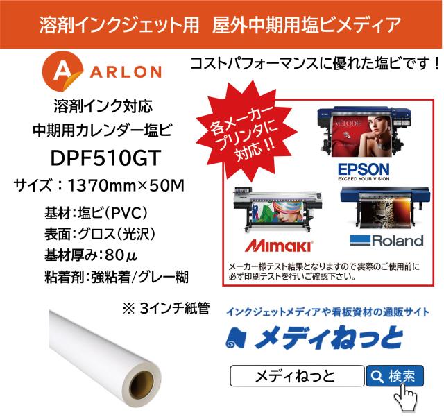 ARLON 中期塩ビグロス グレー強粘着(DPF510GT) 1370mm×50m