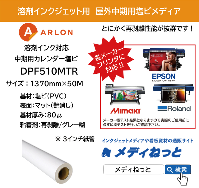ARLON 中期塩ビマット グレー再剥離(DPF510MTR) 1370mm×50m