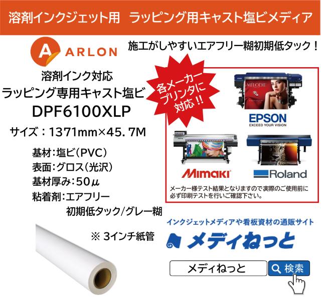 ARLON カーラッピング用DPF6100XLP プレミアムキャストグロス塩ビ(エアフリーグレー/初期低タック糊)1,371mm×45.7m
