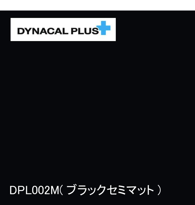 ダイナカルプラスDPL002M(黒セミマット) 1020mm×10m