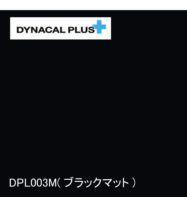 ダイナカルプラスDPL003M(黒マット) 1020mm×10m
