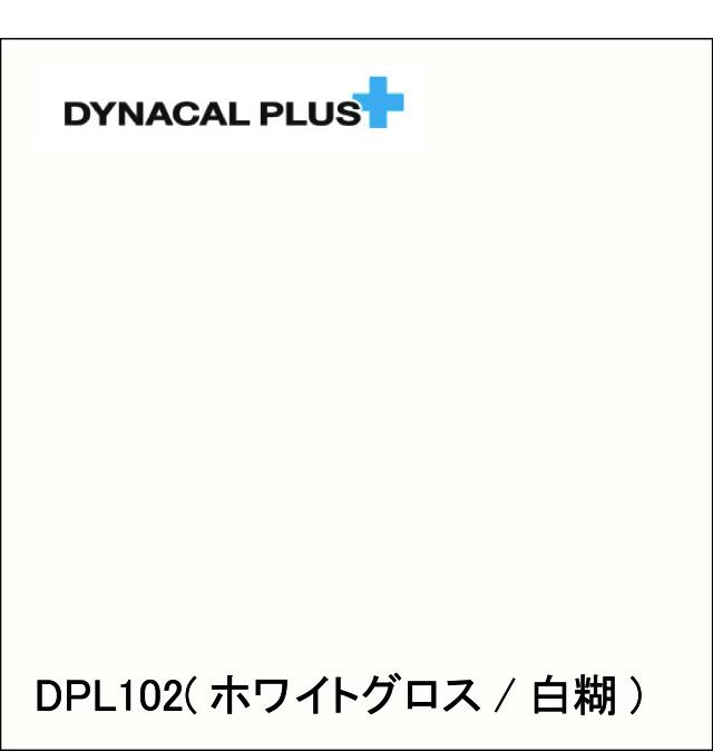 ダイナカルプラスDPL102(白グロス/白糊) 1020mm×10m